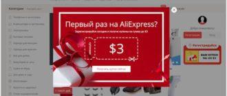 Как зарегистрироваться на АлиЭкспресс: пошаговая инструкция на русском
