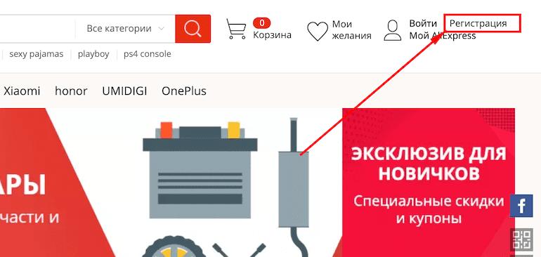 Как быстро и бесплатно зарегистрироваться на АлиЭкспресс: пошаговая инструкция на русском языке