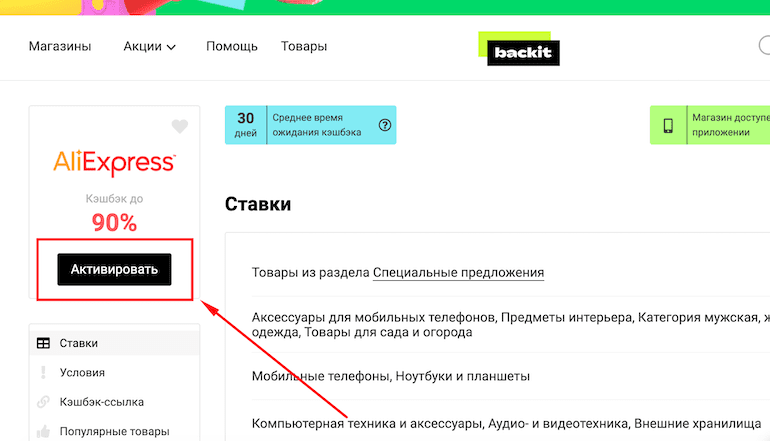 Как правильно в первый раз оформить заказ на АлиЭкспресс: пошаговая инструкция на русском языке