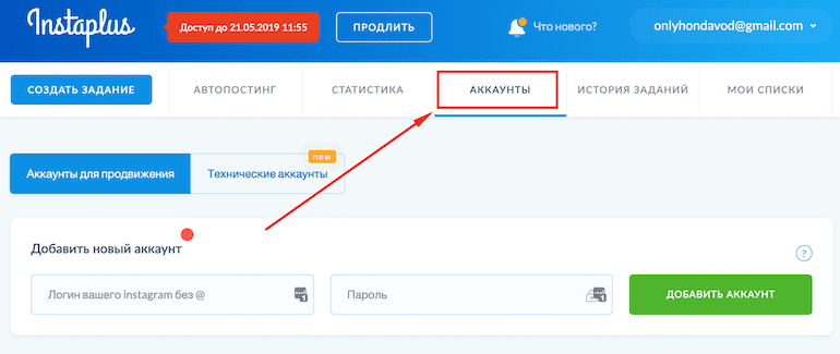 Как накрутить живых подписчиков в Инстаграме: полная инструкция + обзор качественных сервисов и мошенников