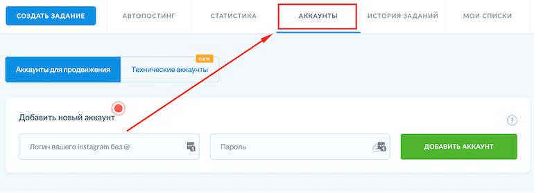 Инстаплюс (InstaPlus.me) – подробный обзор сервиса, инструкция по настройке + мой отзыв