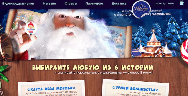 Оригинальное поздравление ребенка с новым годом 2020 от Деда Мороза – видео с его именем