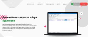 Программа TikTopTool