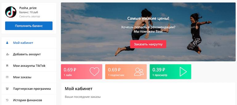 Как накрутить подписчиков в Тик Токе: все бесплатные и платные способы стать популярным в приложении TikTok