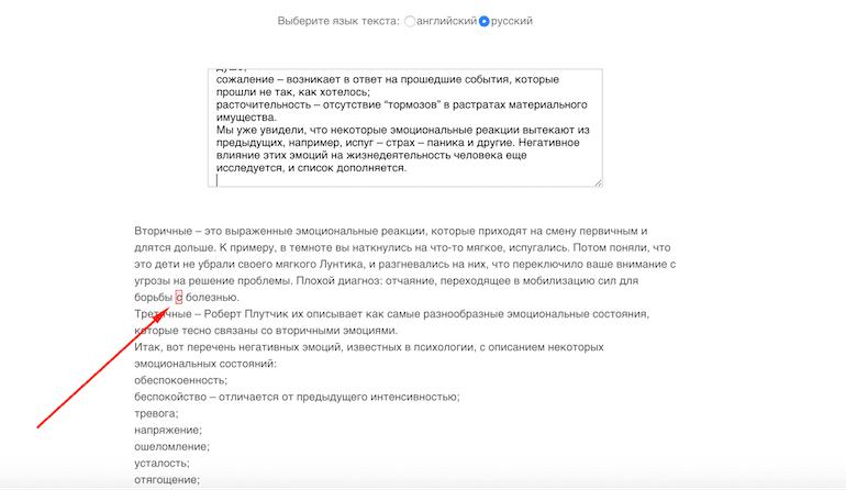 Как проверить текст на ошибки и запятые онлайн: моя технология + обзор полезных сервисов