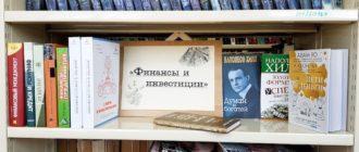 Книги по финансовой грамотности