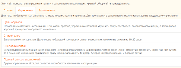 Тренажеры для мозга на Мнемоника.Ru