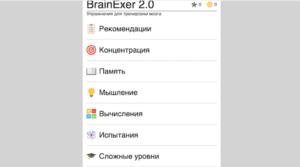 Игры для мозга от BrainExer