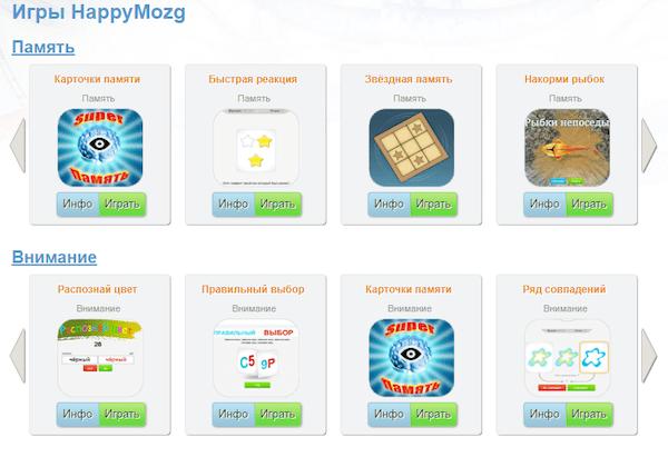 Игры на Happymozg