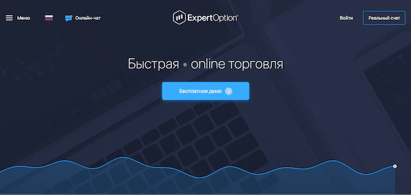Платформа ExpertOption