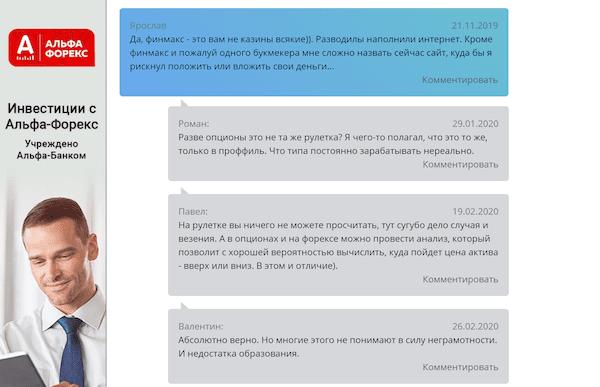 Финмакс (Finmaxbo.com) – подробный обзор брокера бинарных опционов + реальные отзывы игроков