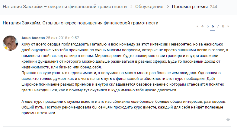 Отзыв о ЛиКПРО в ВК