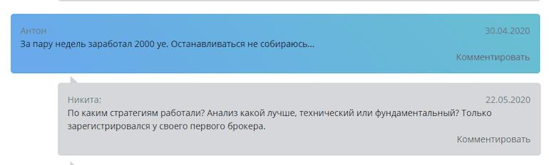Отзыв о FinmaxFX