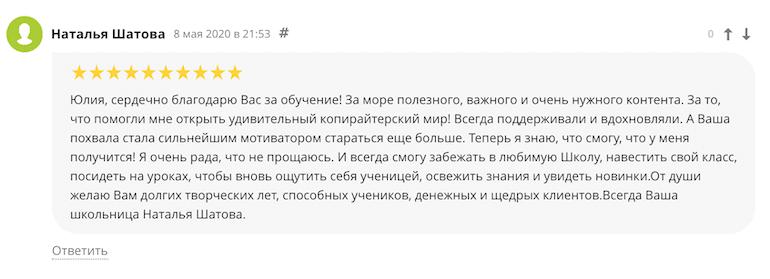 Положительный отзыв об обучении у Юлии Волкодав