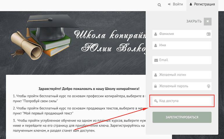 Школа копирайтинга Юлии Волкодав: обзор курсов и мастер-группы + отзывы об обучении