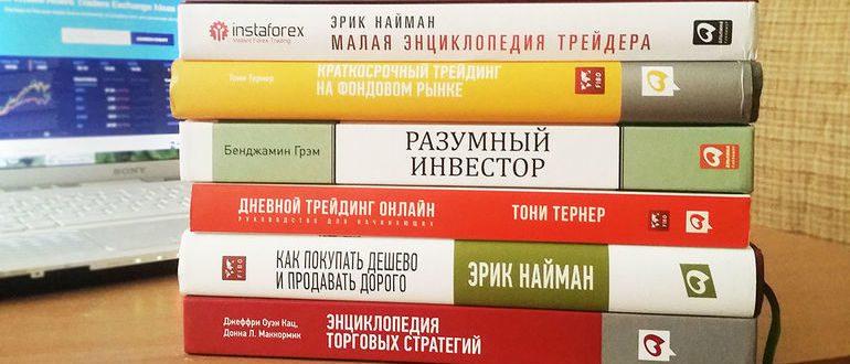 Лучшие книги по трейдингу