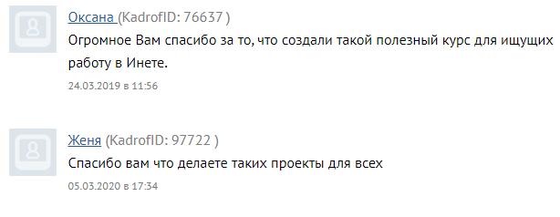 Отзывы о Kadrof