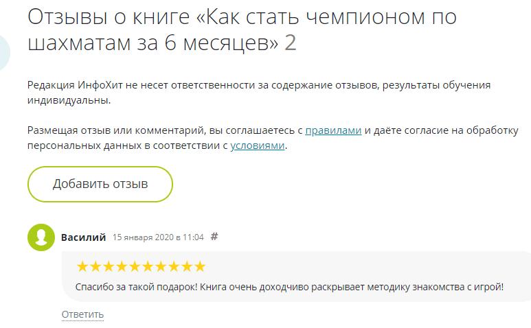"""Онлайн-школа """"Шахматы с Жориком"""": обзор программ обучения и курсов + отзывы учеников"""