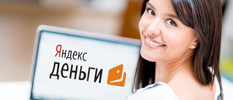 Займы на Яндекс.Кошелек