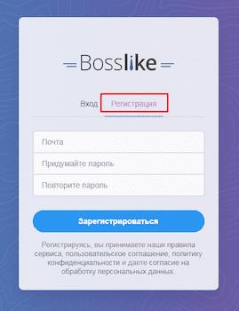 Регистрация на Bosslike
