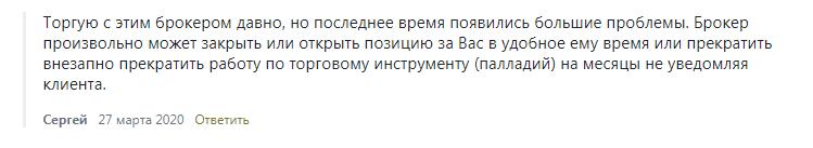 Отрицательный отзыв о LiteForex