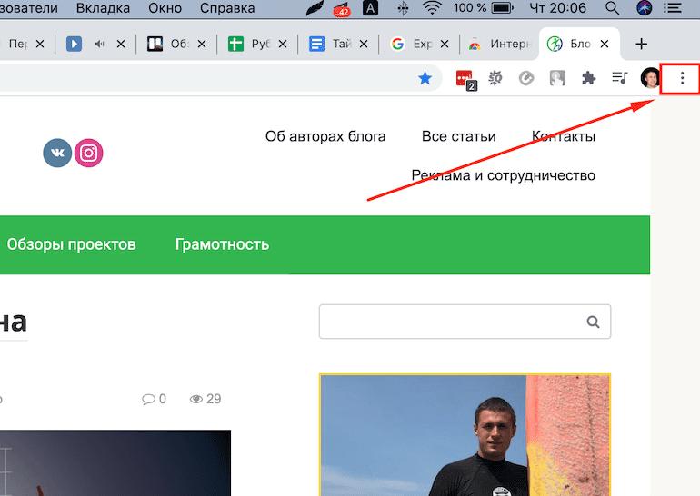 Переход в меню браузера