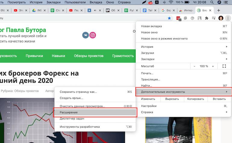 Переход к расширениям браузера