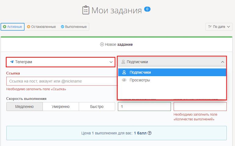 Задания для раскрутки профиля в Telegram