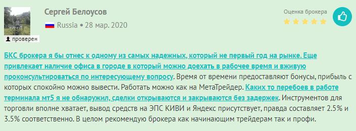 Отзыв о BCS Forex