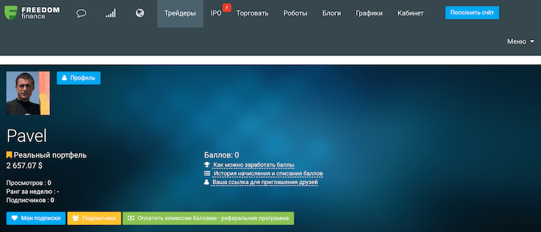 Аккаунт Павла Бутора во Freedom Finance