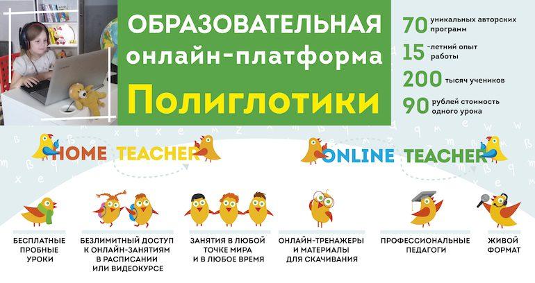 """Онлайн-платформа для детей """"Полиглотики"""""""