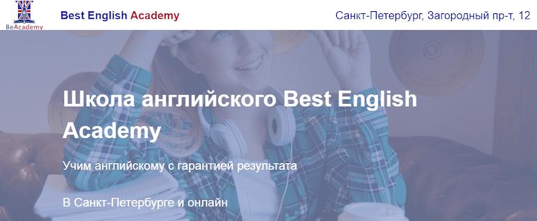 Школа Best English Academy