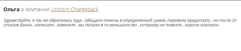 Отрицательный отзыв Ольги
