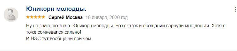 """Положительный отзыв о компании """"Юникорн"""""""