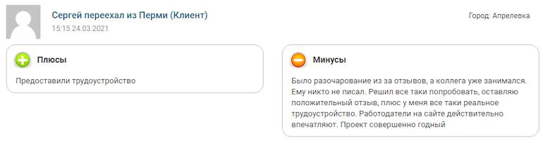 Позитивный отзыв Сергея