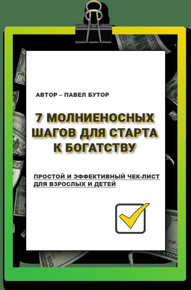 Чек-лист от Павла Бутора