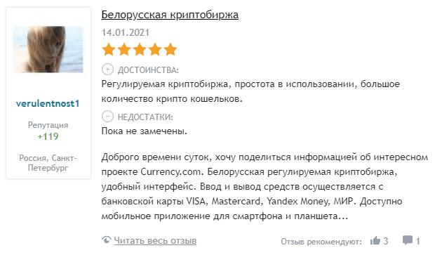 Отзыв о работе биржи Currency.com