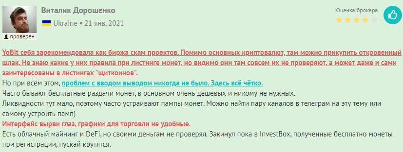 Отзыв о бирже YoBit.net
