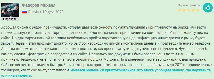 Положительный отзыв о Poloniex