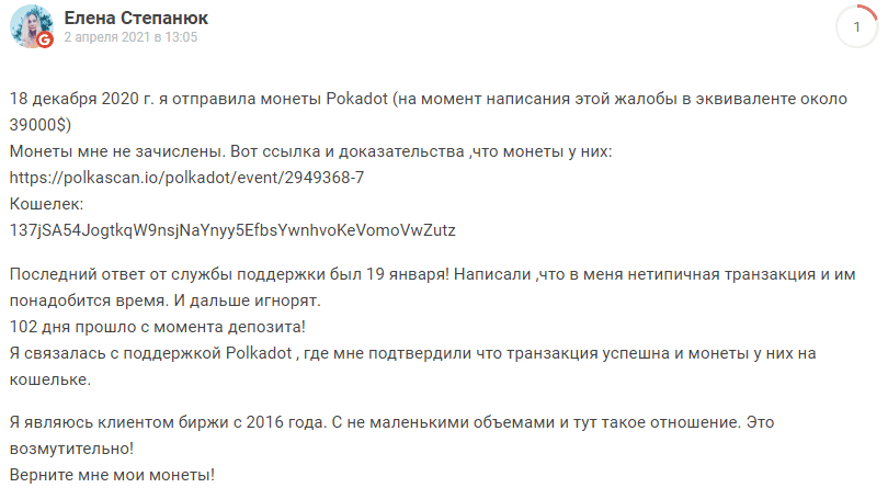 Отзыв о работе биржи Poloniex
