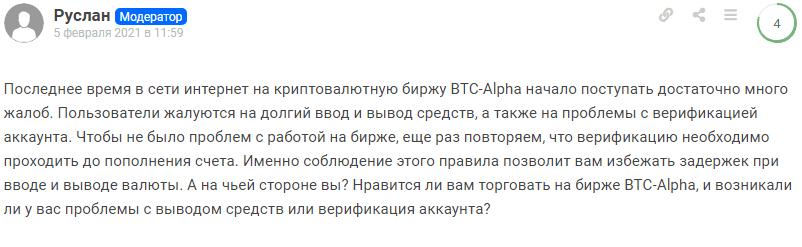 Отзыв о работе BTC-Alpha