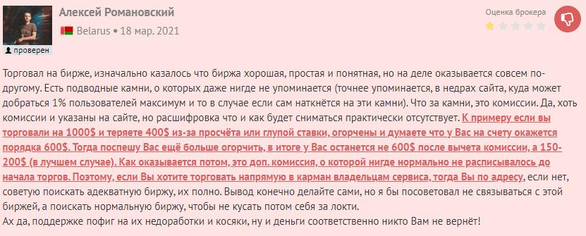 Отрицательный отзыв о Currency.com