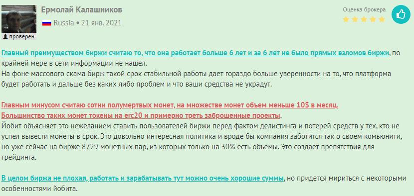 Отзыв о работе YoBit.net
