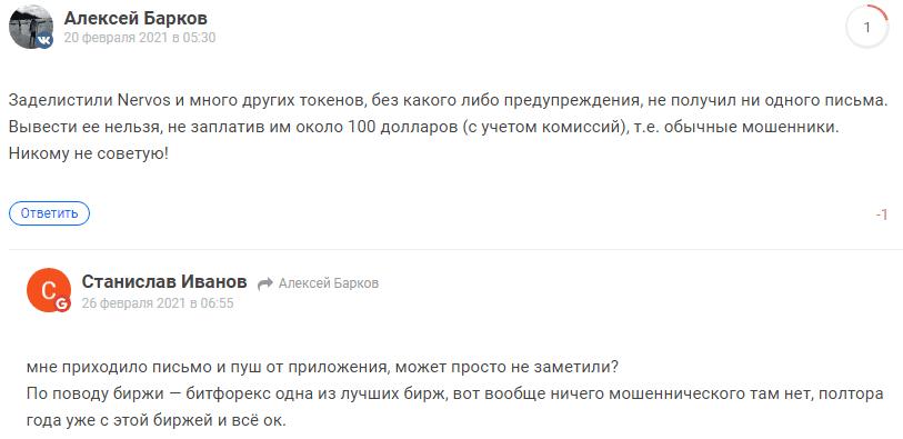 Отзыв о работе BitForex