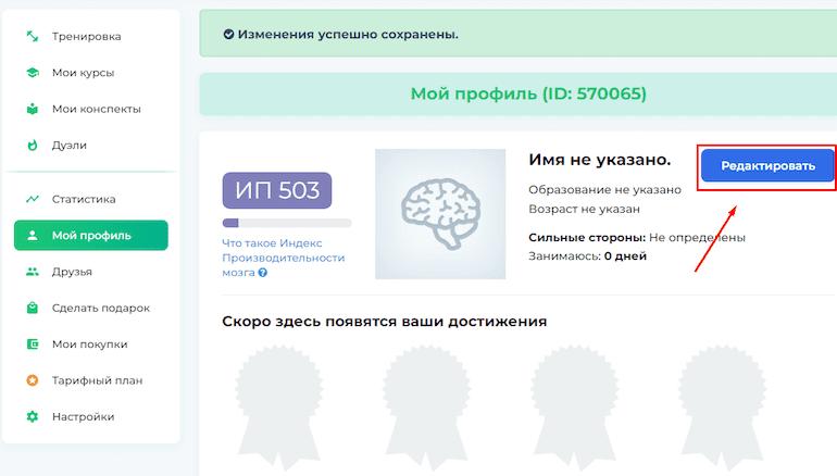 Профиль на BrainApps