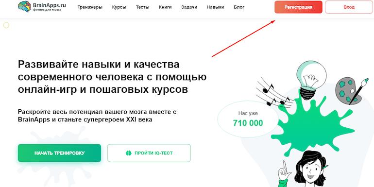 Регистрация на BrainApps