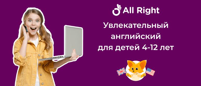 Школа AllRight – английский язык для детей