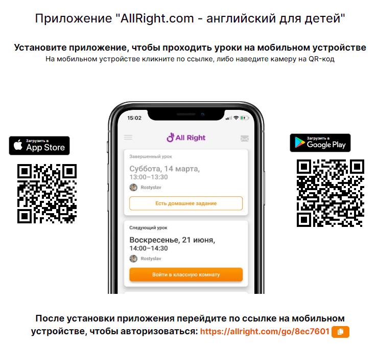 Скачать приложение для обучения английскому