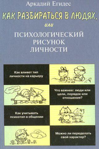 """А. Егидес """"Как разбираться в людях"""""""