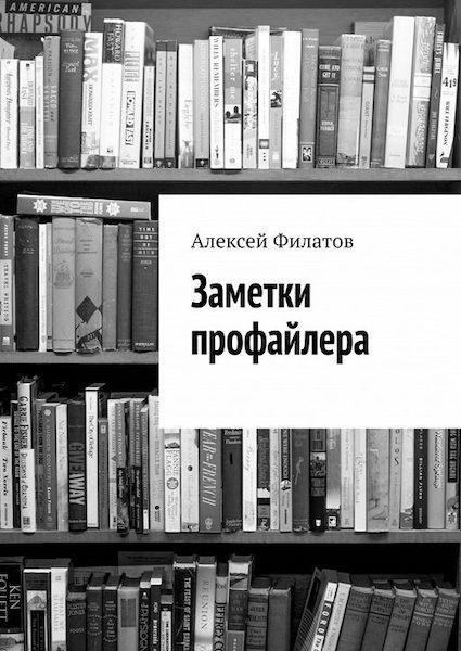"""А. Филатов """"Заметки профайлера"""""""